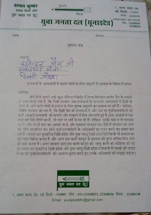 दिनांक – 1 अक्टूबर, 2018नई दिल्लीदिल्ली में पूर्वांचल एवं अन्य प्रवासियों की स्वास्थ्य समस्या को ध्य