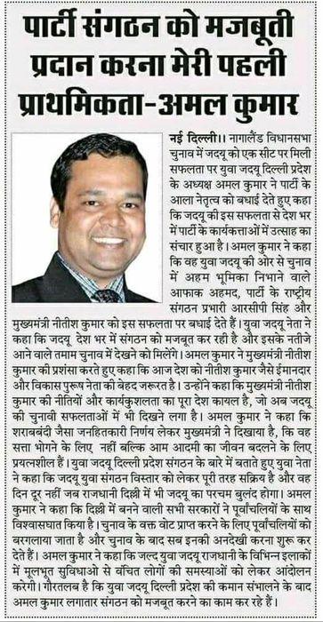 नागालैंड विधानसभा में जदयू को एक सीट पर मिली सफलता के बाद युवा जदयू दिल्ली प्रदेश के अध्यक्ष श्री अम