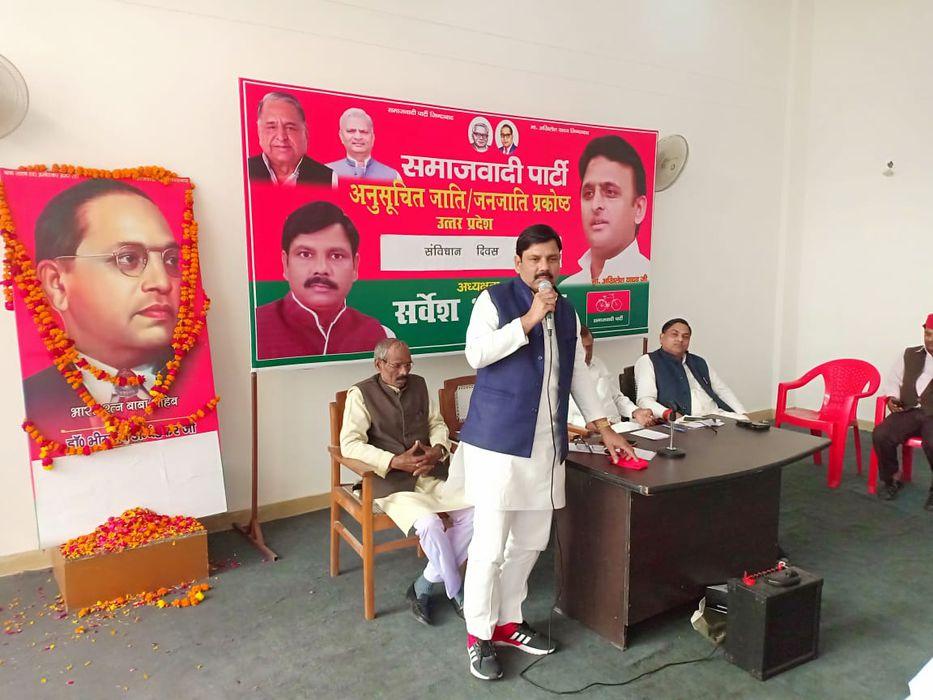 लखनऊ स्थित समाजवादी पार्टी अनुसूचित जाति/जनजाति प्रकोष्ठ कार्यालय में संविधान दिवस के उपलक्ष्य में अ