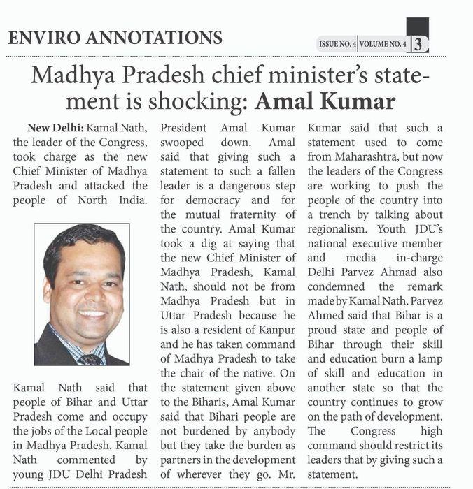 मध्य प्रदेश में नए मुख्यमंत्री का पदभार संभालने वाले कांग्रेसी राजनेता कमल नाथ जी ने हाल ही में उत्त