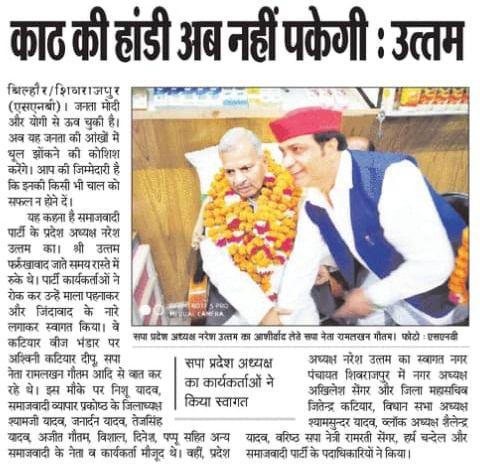 समाजवादी पार्टी के प्रदेश अध्यक्ष नरेश उत्तम पटेल जी का कानपुर से गुजरते हुए पार्टी के कार्यकर्ताओं