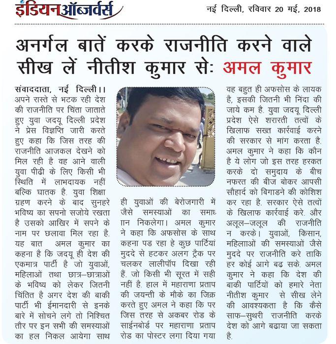 दिनांक 20 मई, 2018नई दिल्लीमुख्यमंत्री नीतीश कुमार द्वारा जदयू को देश के कोने कोने तक पहुँचाने
