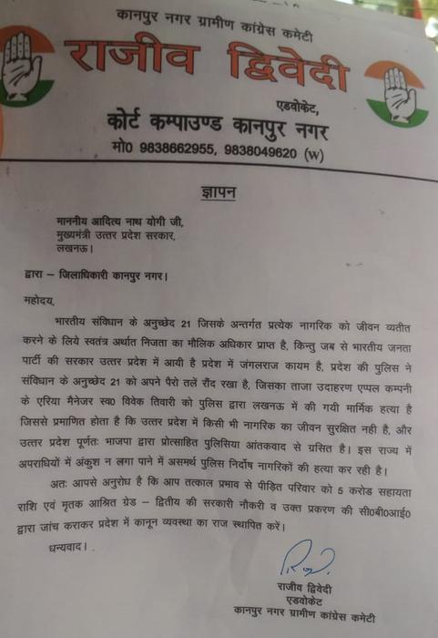 दिनांक – 1 अक्टूबर, 2018 कानपुर नगर, उत्तर प्रदेश बहुचर्चित विवेक तिवारी हत्याकांड में निष्पक्