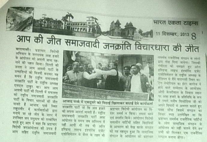 दिल्ली की जनता ने आम आदमी पार्टी के प्रत्याशियों को जीता कर भ्रष्टाचार विरोधी विचारधारा के जननायक अन