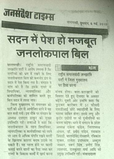 राष्ट्रीय सामाजवादी जनक्रांति पार्टी ने आरोप लगाया है कि नागरिकों को भ्रम में रखने के लिए सदन में बि