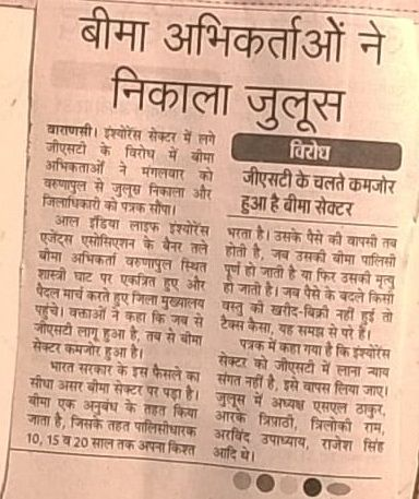 भारत सरकार द्धारा इंश्योरेन्श सेक्टर पर लगाये गये जीएसटी के विरोध में आंदोलनात्मक पहल करते हुये आल इ
